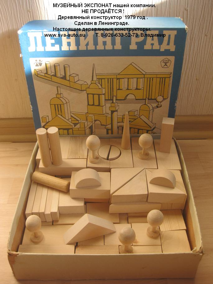 12. Деревянный конструктор